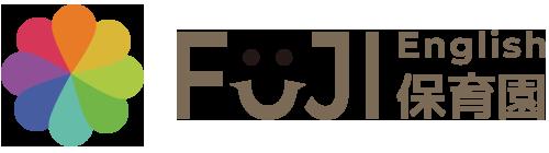 FUJI English 保育園