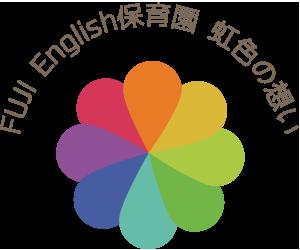 FUJI English保育園 虹色の想い